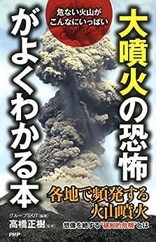 危ない火山がこんなにいっぱい 「大噴火の恐怖」がよくわかる本 (Japanese Edition) par [グループSKIT, 高橋 正樹]