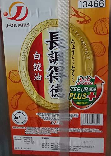 Jオイルミルズ 長調得徳 白絞油 16.5kg 1斗缶 業務用 TEE UP製法 特許製法