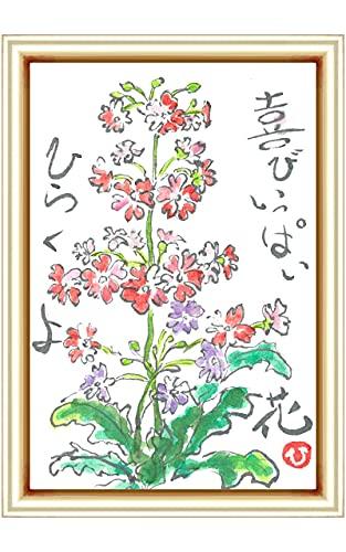絵手紙 久子の直筆集 ⑬