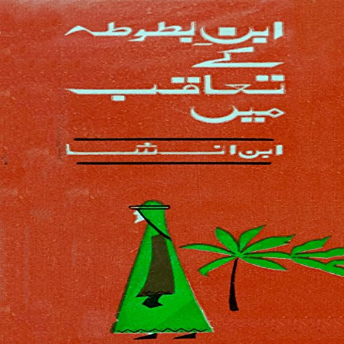 A Selection from Ibn Batuta Kay Taaqub Mein audiobook cover art