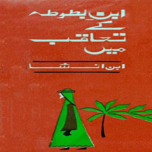 A Selection from Ibn Batuta Kay Taaqub Mein Titelbild