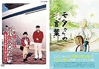 夫婦の時間 お小言ありがとう&モタさんの言葉 DVD全4枚セット【NHKスクエア限定商品】
