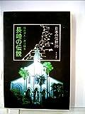 長崎の伝説 (1978年) (日本の伝説〈28〉)