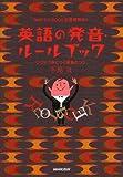 NHKCD BOOK 新基礎英語3 英語の発音・ルールブック つづりで身につく発音のコツ (NHK CD BOOK―新基礎英語)