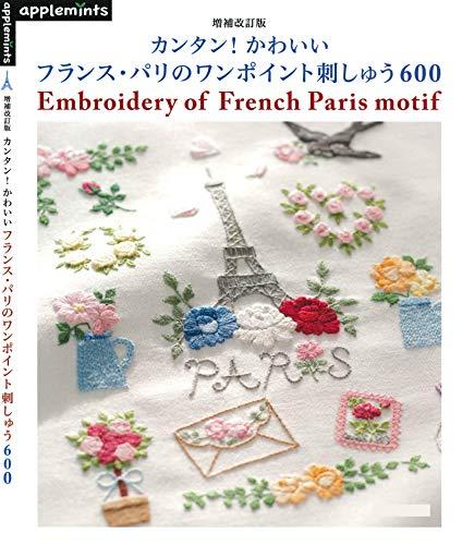 カンタンかわいいフランスパリのワンポイント刺しゅう600