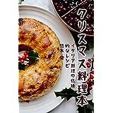 クリスマス料理本 美味しく簡単なレシピ50品以上