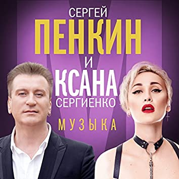 Музыка (feat. Ксана Сергиенко)