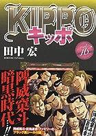 KIPPO 第16巻