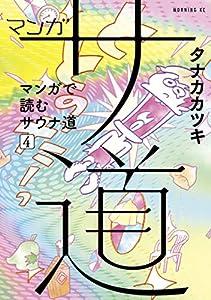 マンガ サ道~マンガで読むサウナ道~ 4巻 表紙画像