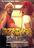THE FIFTH ELEMENT – Bruce Willis – Japanese Imported