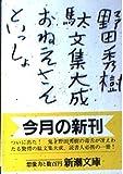 おねえさんといっしょ (新潮文庫)