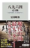 八九六四 完全版 「天安門事件」から香港デモ...