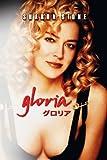 グロリア('99)
