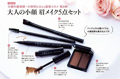 GLOW 2018年5月号 商品画像