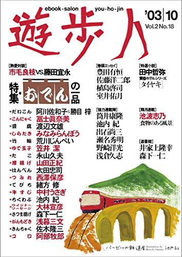 遊歩人 2003年10月号: 特集・おでんの一品 文源庫編集部