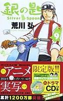 銀の匙 Silver Spoon / 9 オリジナルドラマCDつき特別版 (小学館プラス・アンコミックスシリーズ)