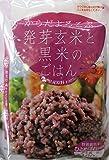 発芽玄米と黒米のごはん 160g