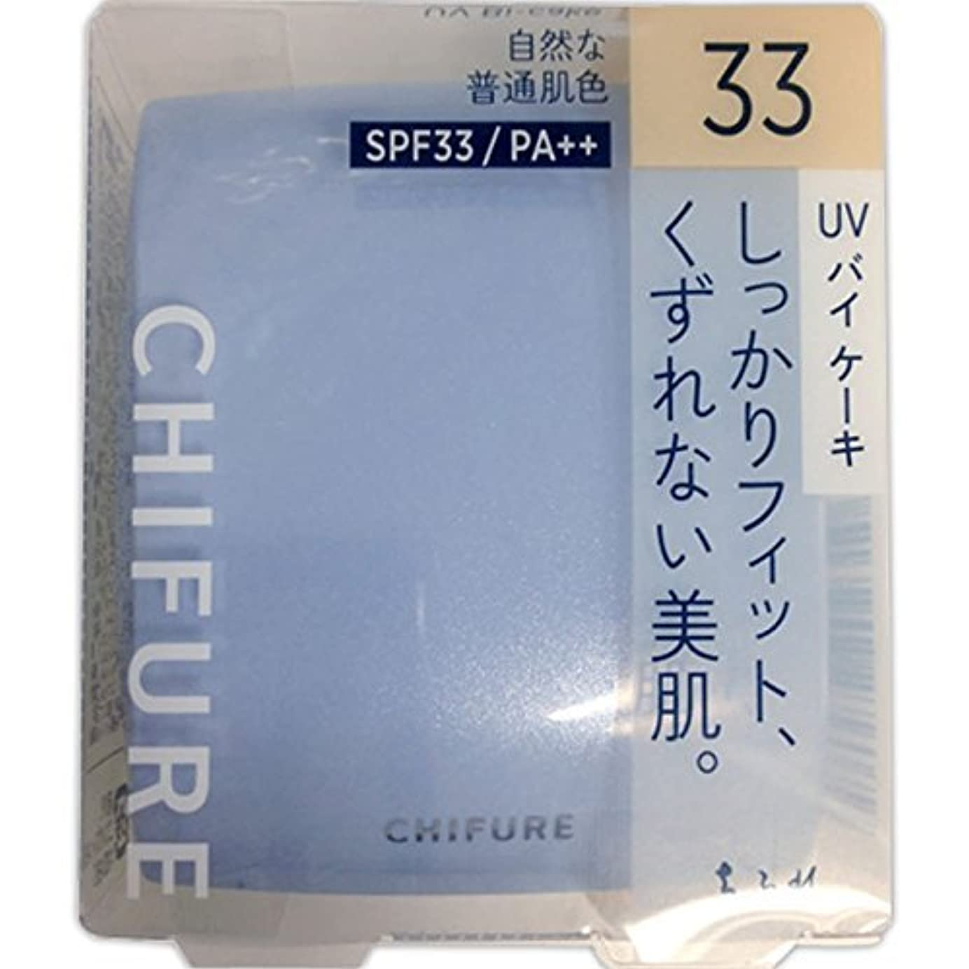 フォロー最小衝突するちふれ化粧品 UV バイ ケーキ(スポンジ入り) 33 自然な普通肌色 14g