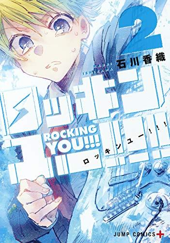 ロッキンユー!!! 2 (ジャンプコミックス)