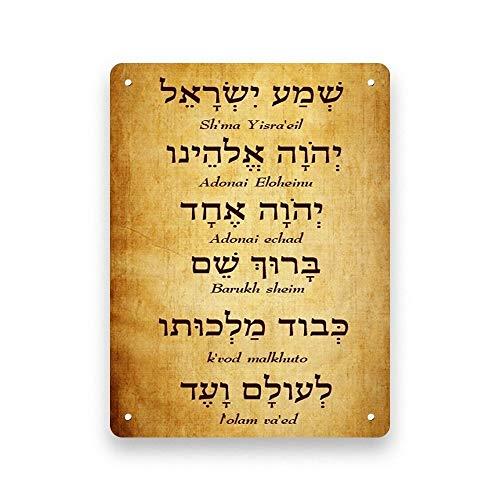 Shema Israel Jewish Prayer Hebrew English Tin Metal Sign Art Holiday Decoration Outdoor & Indoor Sign Wall Decoration Metal Poster 8x12 inch