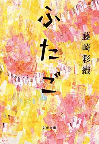 ふたご (文春文庫)