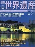 週刊ユネスコ世界遺産 No.30 (フランス アヴィニョンの歴史地区 アルルのローマ遺跡とロマネスク建築)