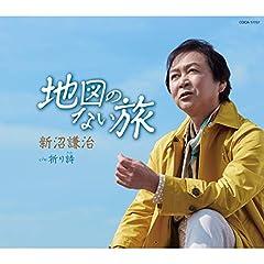 新沼謙治「祈り詩」のジャケット画像