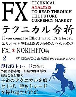 [FXI NORIHITO]のFXテクニカル分析 2: TECHNICAL ANALYSIS TO READ THROUGH THE FUTURE