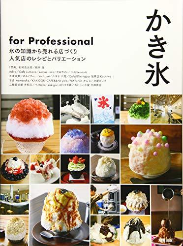 かき氷 for Professional