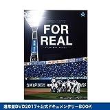【公式】FOR REAL_通常盤DVD2017+公式ドキュメンタリーBOOK