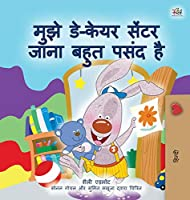 I Love to Go to Daycare (Hindi Children's Book) (Hindi Bedtime Collection)