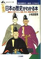日本の歴史がわかる本〈人物篇〉南北朝時代~戦国・江戸時代 (知的生きかた文庫)