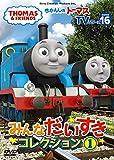 きかんしゃトーマスTVシリーズ16 みんなだいすきコレクション1 (特典なし) DVD