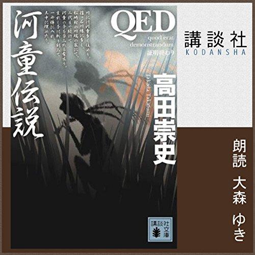 『QED 河童伝説』のカバーアート