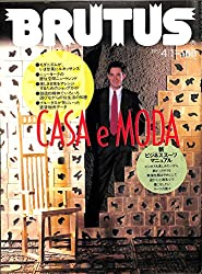 BRUTUS (ブルータス) 1987年 4月1日号 CASA e MODE