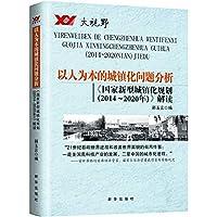 People-oriented urbanization Analysis: National new urbanization plan (2014- 2020) Interpretation(Chinese Edition)