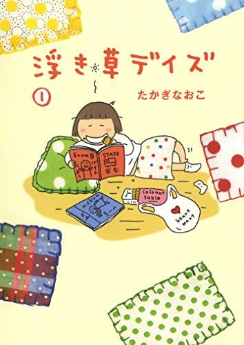 浮き草デイズ(1) (文春e-book)