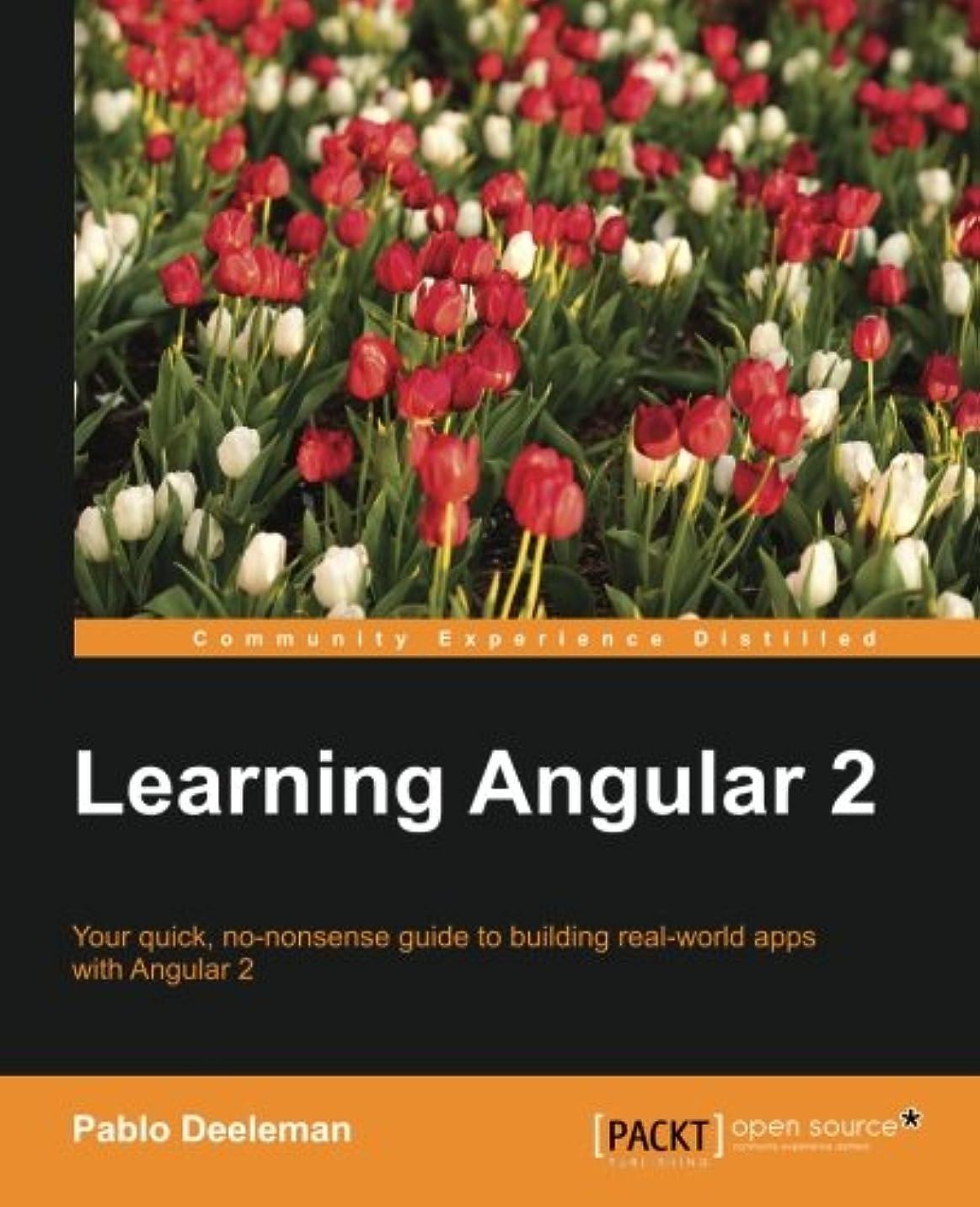 行政楽しい鎮痛剤Learning Angular 2