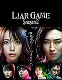 ライアーゲーム シーズン2 DVD-BOX[DVD]
