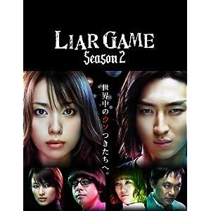 """ライアーゲーム シーズン2 DVD-BOX"""""""