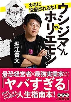 [堀江貴文]のウシジマくんvs.ホリエモン カネに洗脳されるな! (小学館文庫)
