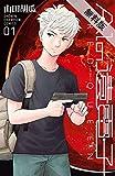 AIの遺電子 RED QUEEN 1【期間限定 無料お試し版】 (少年チャンピオン・コミックス)