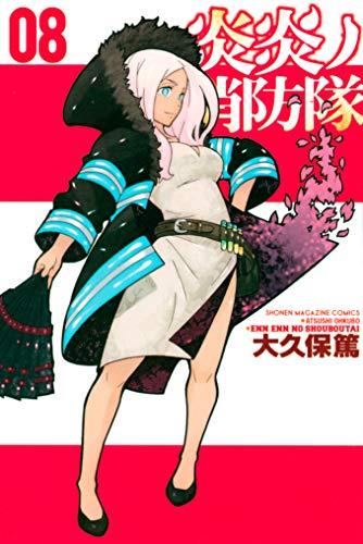 炎炎ノ消防隊(8) (週刊少年マガジンコミックス)
