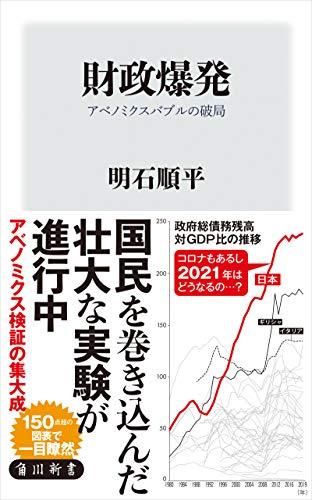 財政爆発 アベノミクスバブルの破局 (角川新書) - 明石 順平