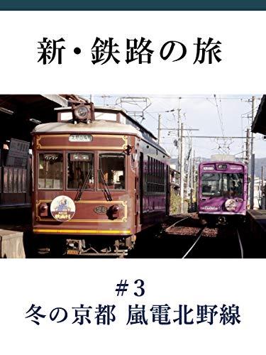 新・鉄路の旅 #3 冬の京都 嵐電北野線