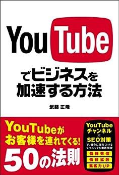 [武藤 正隆]のYouTubeでビジネスを加速する方法