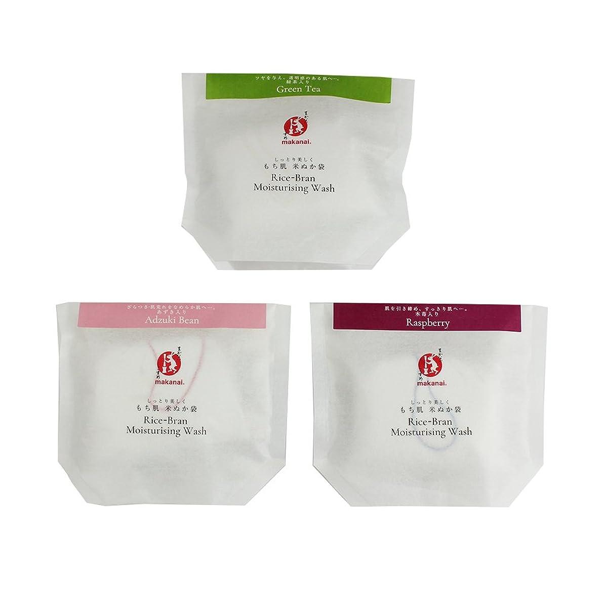 一定工場マニアまかないこすめ もち肌米ぬか袋3種セット(緑茶?木苺?あずき)