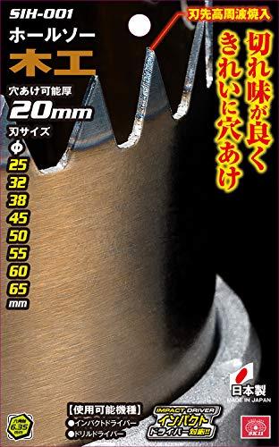 SK11インパクト用木工用ホールソー8枚刃