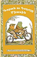 Frog and Toad Together: Western Armenian Dialect
