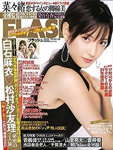 FLASH (フラッシュ) 2019年 10/29 号 [雑誌]の表紙